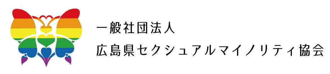 (一社)広島県セクシュアルマイノリティ協会
